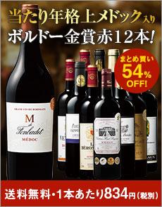 格上メドック&当たり年入り!ボルドー金賞赤ワイン12本セット 第12弾