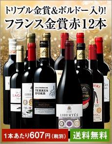 フランス金賞赤ワイン12本