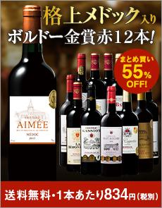 格上メドック&当たり年入り!ボルドー金賞赤ワイン12本セット