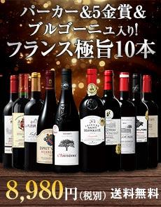 【53%OFF】パーカー&5金賞&ブルゴーニュ入り!フランス赤ワイン極旨ベスト10本セット