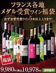 フランスメダル受賞ワイン12本福袋