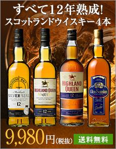 【12年熟成】スコットランドウイスキー4種4本セット