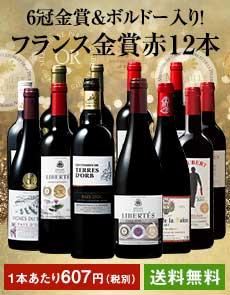 トリプル金賞・ボルドー入り!フランス金賞赤ワイン12本セット 第53弾