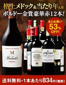ボルドー金賞赤ワイン12本セット 第17弾