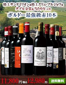 【48%OFF】格上サンテミリオン&クリュ・ブルジョワ入り!ボルドー最強級赤10本