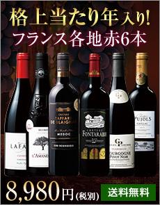【34%OFF】フランス各地格上赤ワイン6本セット第2弾