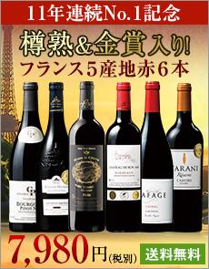 フランス格上赤ワイン飲み比べ6本セット