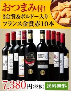 [おつまみプレゼント付]トリプル金賞・ボルドー入り!フランス金賞赤ワイン10本セット第43弾