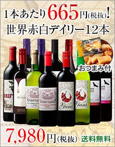 【37%OFF】【おつまみ付き】世界赤白デイリーワイン飲み比べ12本セット