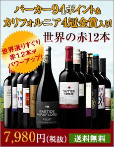 パーカー94ポイント&カリフォルニア4金賞入り!世界選りすぐり赤ワイン