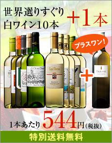 【54%OFF】世界選りすぐり白ワイン11本セット
