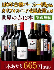 100年古樹パーカー93ポイント&カリフォルニア4金賞入り!世界選りすぐり赤ワイン12本セット 第2弾