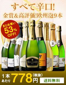 【53%OFF】すべて辛口金賞&高評価!欧州スパークリングワイン9本セット 第2弾