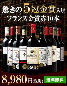 【52%OFF】5冠金賞ボルドー入り!フランス各地最強級赤ワイン10本セット