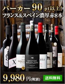 【40%OFF】すべてパーカー90ポイント以上!フランス&スペイン濃厚赤ワイン8本セット