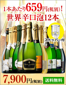 【53%OFF】ストッパー付!4冠金賞&シャンパン製法入り!世界の選りすぐり辛口スパークリング12本セット第5弾