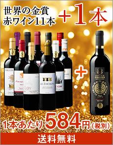 【57%OFF】世界の金賞受賞赤ワイン12本セット第5弾