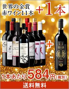 【56%OFF】世界の金賞受賞赤ワイン12本セット 第6弾