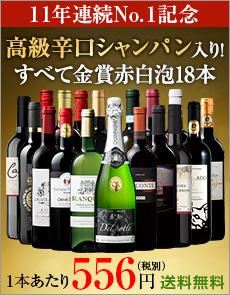 【64%OFF】高級辛口シャンパン入り!世界の金賞赤白泡18本セット 第2弾