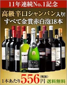 【64%OFF】高級辛口シャンパン入り!世界の金賞赤白泡18本セット 第4弾
