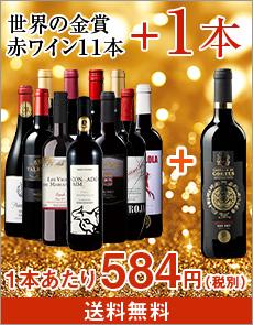 【56%OFF】世界の金賞受賞赤ワイン12本セット第7弾