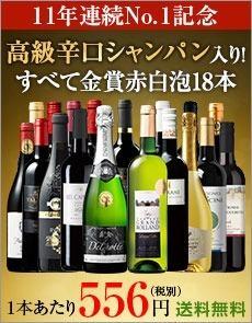 【65%OFF】高級辛口シャンパン入り!世界の金賞赤白泡18本セット第5弾