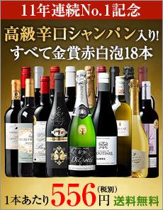 【64%OFF】高級辛口シャンパン入り!世界の金賞赤白泡18本セット 第7弾
