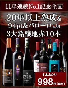 【44%OFF】フランス20年以上熟成&パーカー94pt&格上バローロ入り!三大銘醸地赤ワイン10本