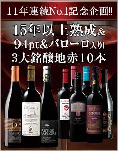 【47%OFF】フランス15年以上熟成&パーカー94pt&格上バローロ入り!三大銘醸赤10本セット