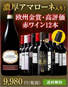 【48%OFF】ワインストッパー&イタリア濃厚アマローネ入り!欧州金賞・高評価赤ワイン12本セット