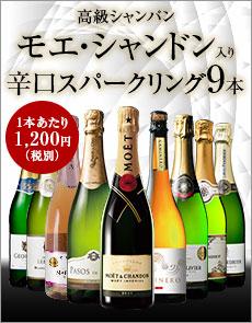 【42%OFF】モエ・シャンドン&ダブル金賞カバ入り!世界の金賞&高評価辛口スパークリング9本セット