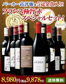【52%OFF】パーカー&5金賞入り!フランス赤ワイン極旨ベスト10本セット
