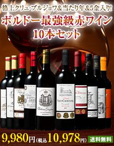 【54%OFF】8年熟成金賞クリュ・ブルジョワ入り!ボルドー最強級赤ワイン10本セット 第38弾