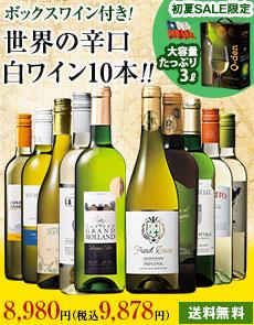 【41%OFF】ボックスワイン付き!世界の白ワイン10本セット