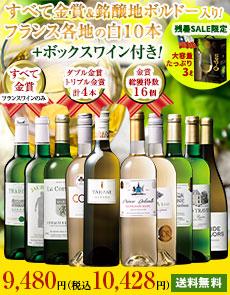 【46%OFF】ボックスワイン付!トリプル金賞入りフランス金賞白ワイン10本セット
