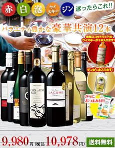 【42%OFF】おつまみ・ウイスキー・ジン入り!世界赤・白・スパークリングバラエティ12本セット