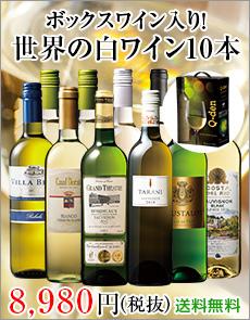 【40%OFF】ボックスワイン入り!世界の白ワイン10本セット