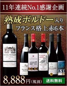 【正月限定】11年連続No.1記念 格上産地&熟成ボルドー入り!フランス各地格上赤ワイン6本セット