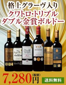ボルドー金賞受賞赤ワイン6本セット 第6弾