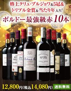 【45%OFF】格上クリュ・ブルジョワ&5金賞入り!すべて金賞ボルドー最強級赤ワイン10本セット