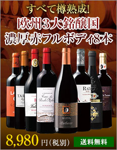 【44%OFF】すべて樽熟成!欧州3大銘醸国濃厚赤フルボディ8本セット