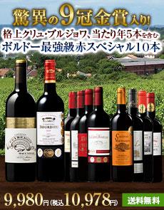 【49%OFF】格上クリュ・ブルジョワ&9金賞入り!ボルドー最強級赤ワイン10本セット