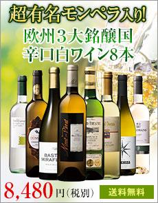 【37%OFF】超有名ワインモンペラ入り!欧州3大銘醸国白8本セット