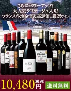 フランス各地金賞&高評価赤ワイン12本セット 第15弾