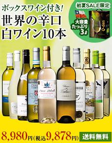 【47%OFF】ボックスワイン入り!世界の白ワイン10本セット
