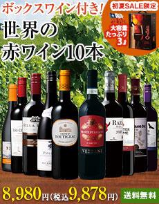 【44%OFF】ボックスワイン入り!世界の赤ワイン10本 第3弾