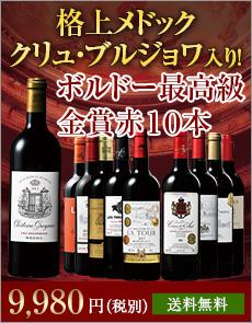 高評価クリュ・ブルジョワ入り!ボルドー最強級赤ワイン10本セット