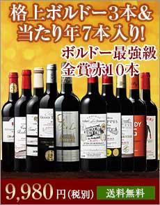 金賞&ワイン誌93ポイント入り!イタリア濃厚アパッシメント製法赤6本セット