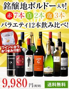 【おつまみ付き】銘醸地ボルドー入り!欧州3大銘醸国赤白スパークリング12本セット