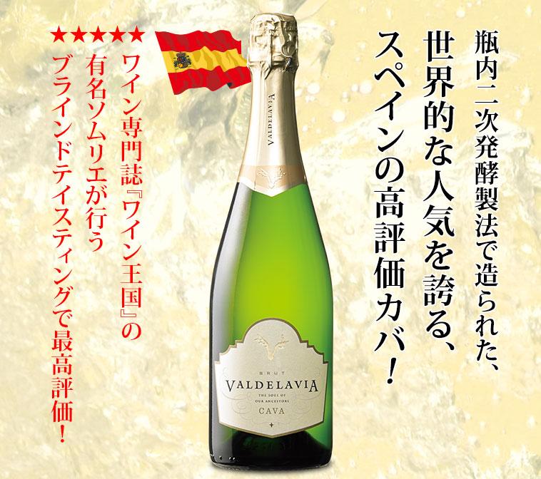 瓶内二次発酵製法で作られた、世界的な人気を誇るスペインの高評価カバ!